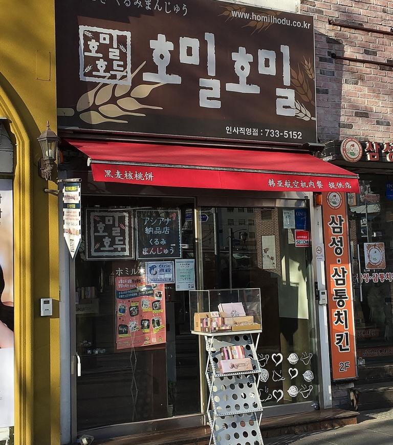 ホミルホドゥ(ホミルホミル) 仁寺洞店