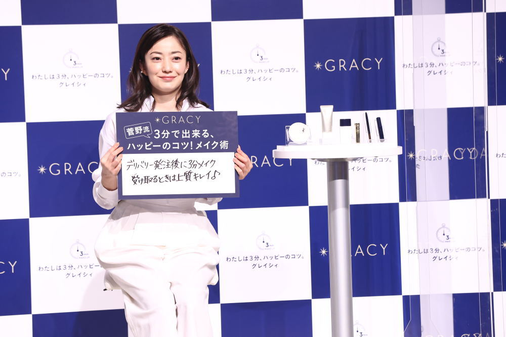 資生堂「グレイシィ」 菅野美穂