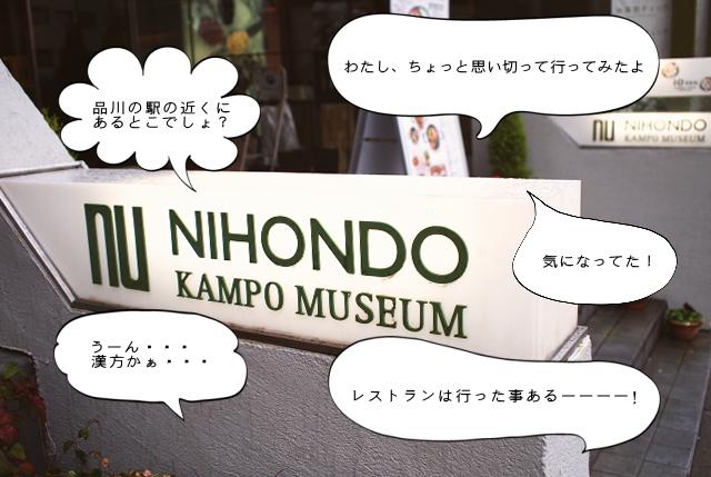 漢方ミュージアムとは