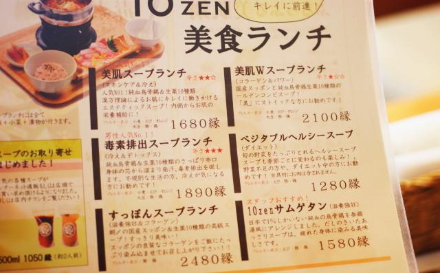 10ZEN 美食ランチ ブログ
