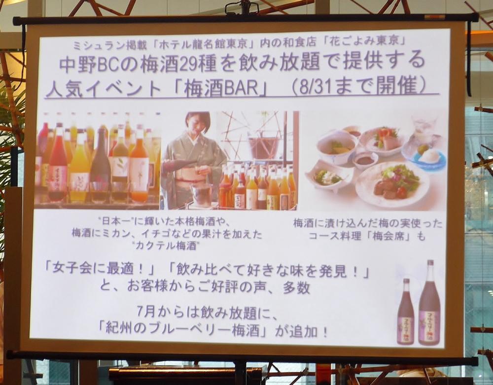 龍名館 花ごよみ 梅酒BAR 詳細