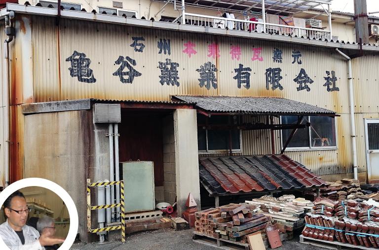 亀谷窯業有限会社