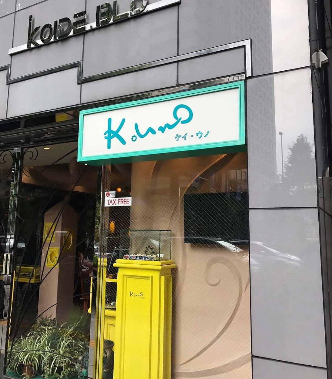 ケイウノ 新宿西口店