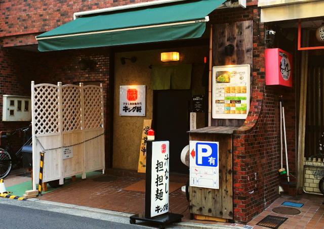 広島 キング軒