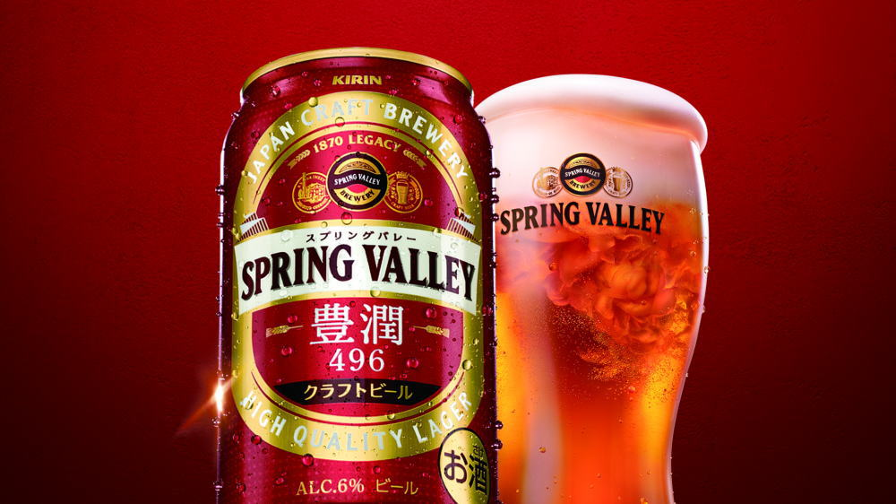 SPRING VALLEY 豊潤<496>