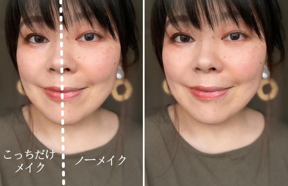 キスチョコレート プレイカラーアイズ 半顔メイク ブログ