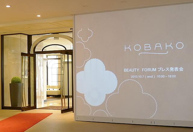 KOBAKO 新商品発表会