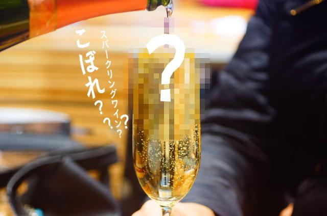 こぼれスパークリングワイン 評判