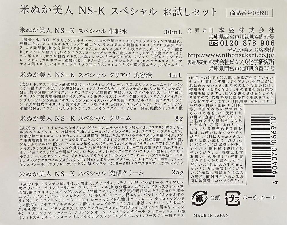 米ぬか美人 NS-K 原材料名