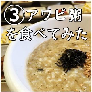 韓国アワビ粥 おすすめ