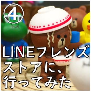 LINEフレンズストア カロスキル ブログ 口コミ