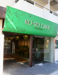 恵比寿本店 KO-SO CAFE