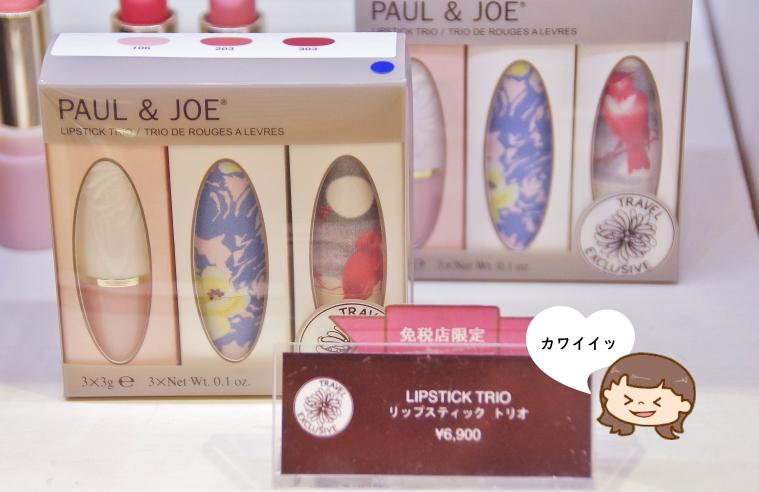 羽田空港 免税店 ポール&ジョー