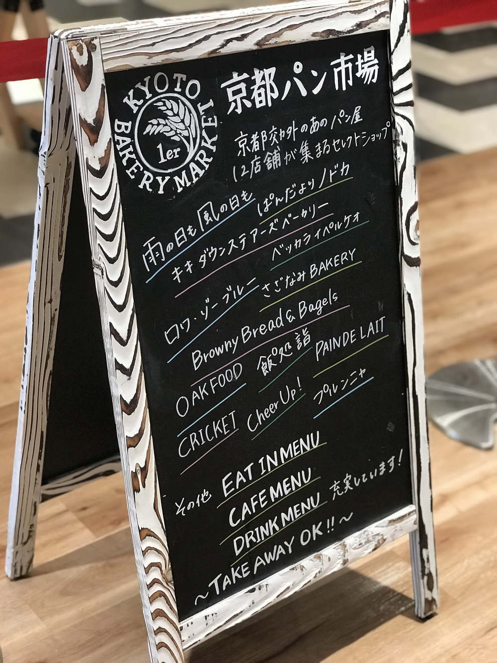 マルイ 京都パン市場