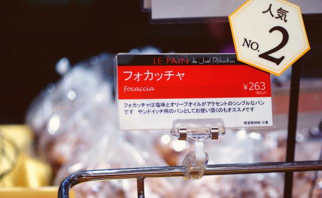 渋谷ヒカリエ限定 ロブション パン屋