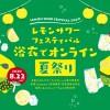 レモンサワーフェスティバル 浴衣でオンライン夏祭り