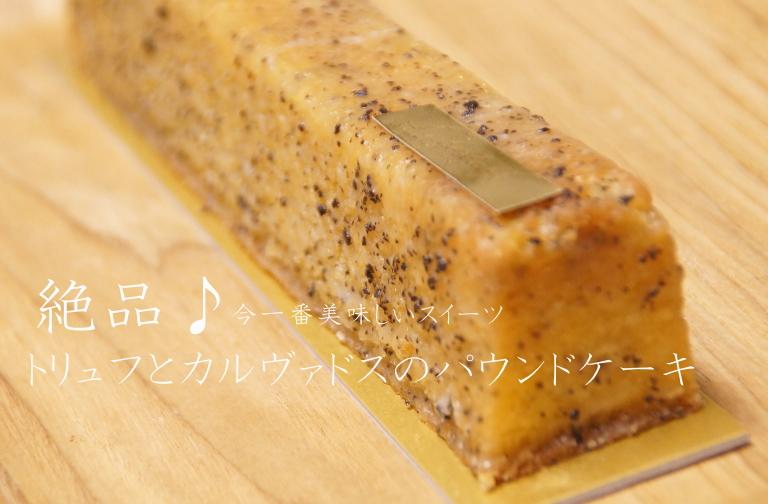 美味しいパウンドケーキ リベラターブル