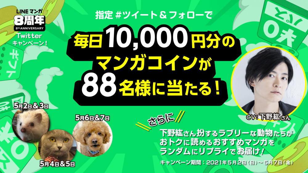 下野紘さんTwitterキャンペーン