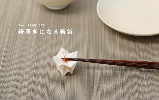 箸置きになる箸袋
