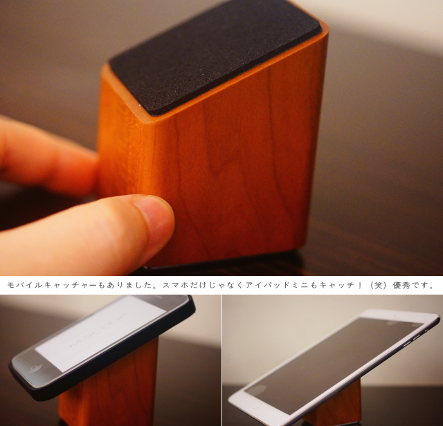 木製 スマホ置き モバイルキャッチャー