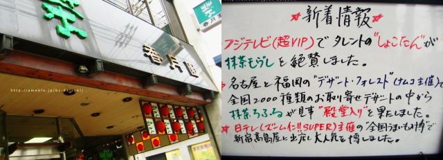 愛媛県新居浜市 香月園