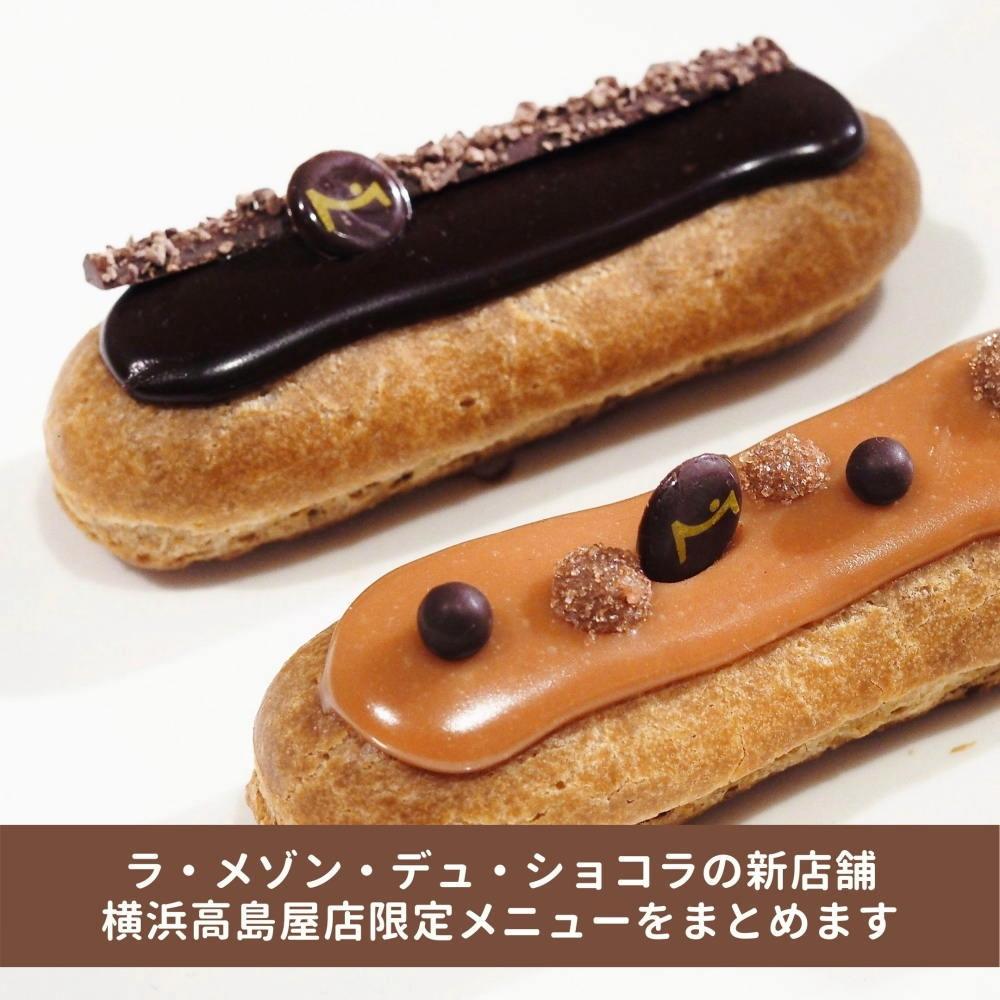 ミニ エクレール ショコラ&キャラメル