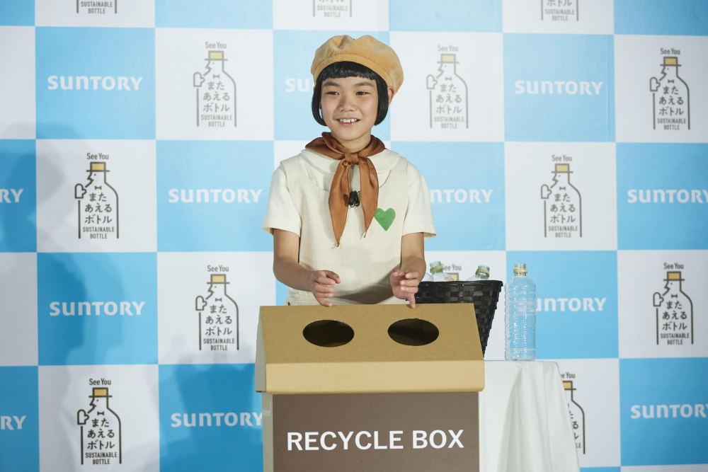 『サントリー「ボトルtoボトル」ペットボトルリサイクル取り組み発表会』 ムギちゃん