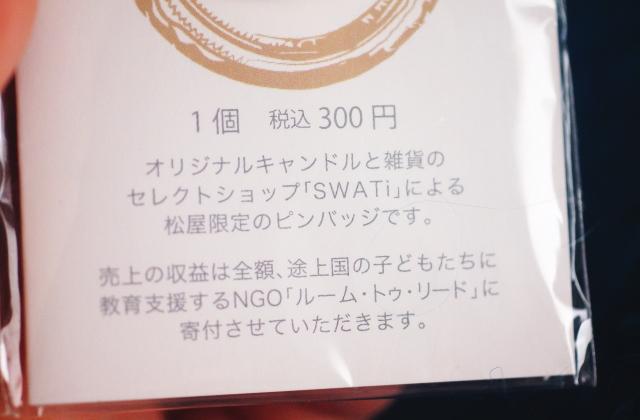 松屋銀座 チャリティーピンバッジ2013