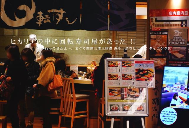 ヒカリエ 寿司屋