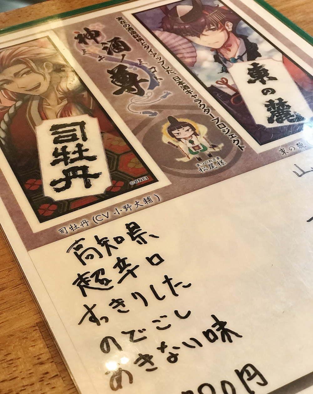大塚 神酒ノ尊コラボ