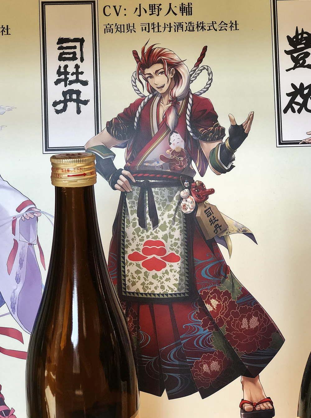 神酒ノ尊 司牡丹(CV小野大輔)