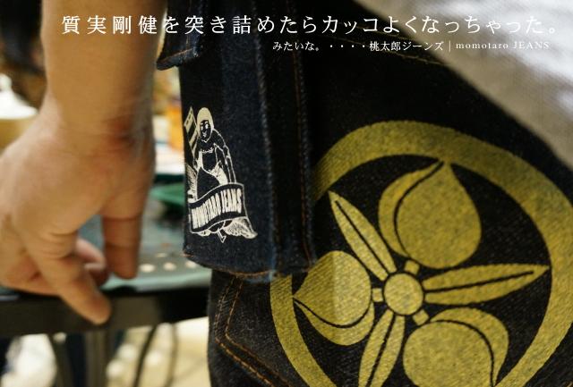 岡山 ジーンズ ブランド
