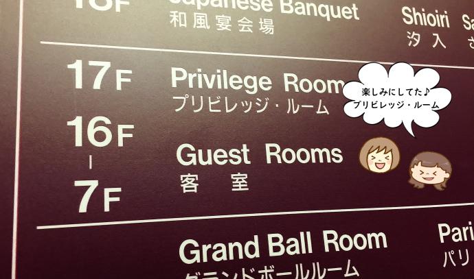 メルキュールホテル横須賀 プリビレッジルーム