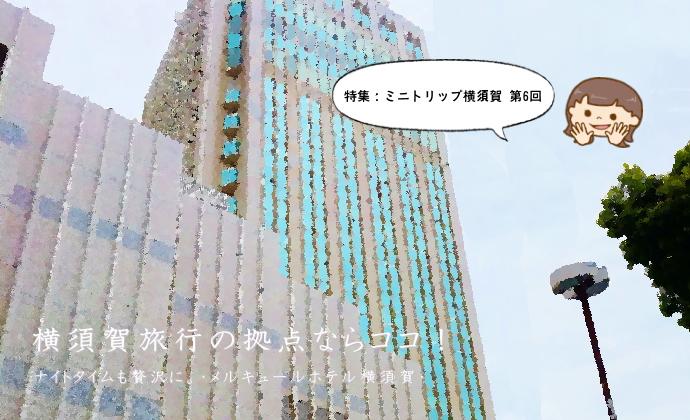 横須賀 おすすめ ホテル