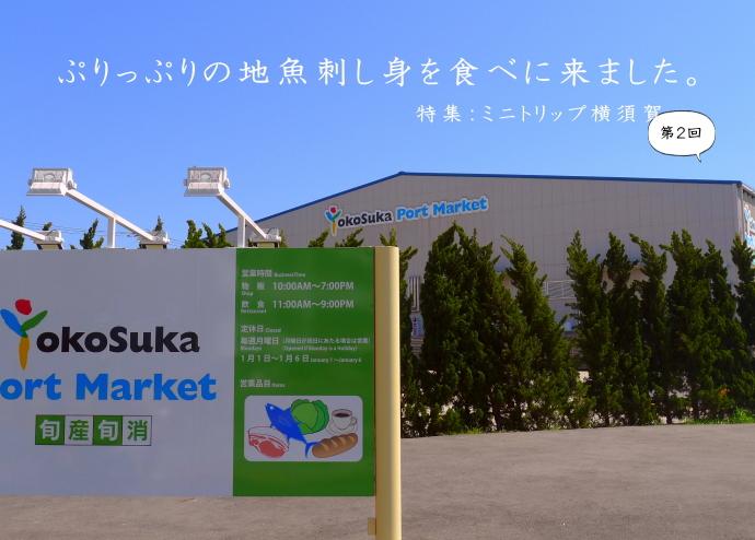 横須賀ポートマーケット なぶら