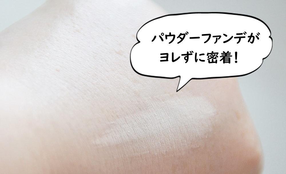 和田さん。おすすめの日焼け止めNALC ファンデがヨレない
