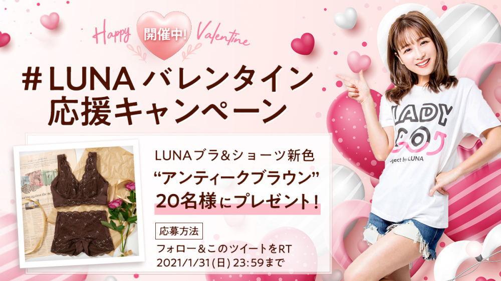 LUNA バレンタインキャンペーン