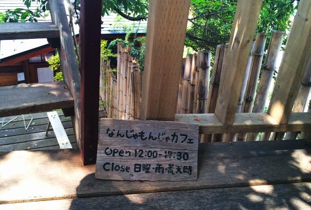 横浜 ツリーハウス 開店時間