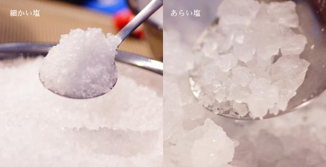 バスソルト用の塩 通販