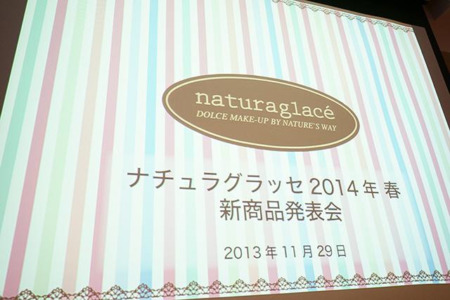 ナチュラグラッセ 新商品 2014