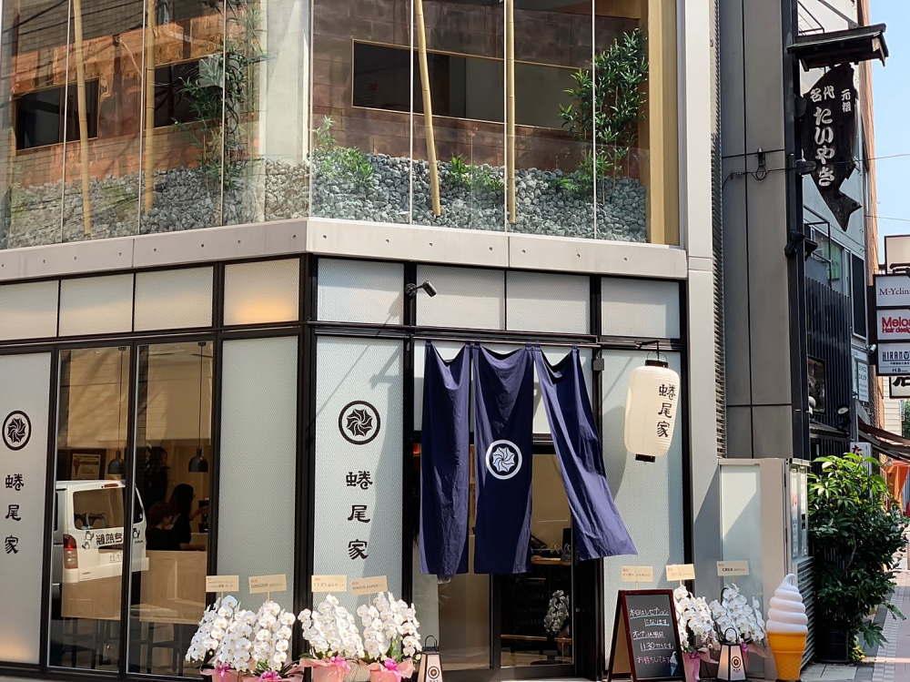 蜷尾家/NINAO 麻布十番店