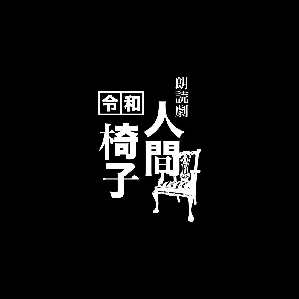伊東健人主演 人間椅子