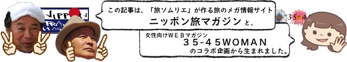 ニッポン旅マガジン 35-45WOMAN