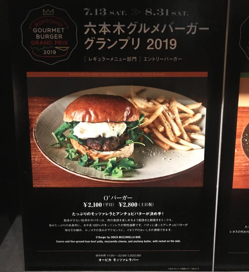 オービカ 短角牛のハンバーガー