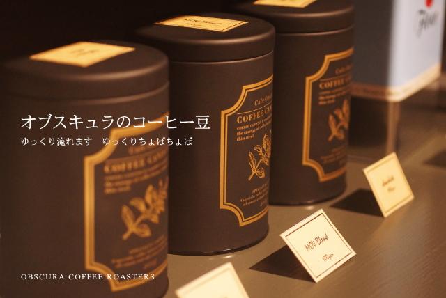 チョコレートブレンド MOVブレンド コーヒー