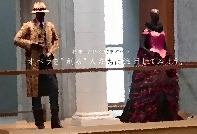 オペラの衣装について