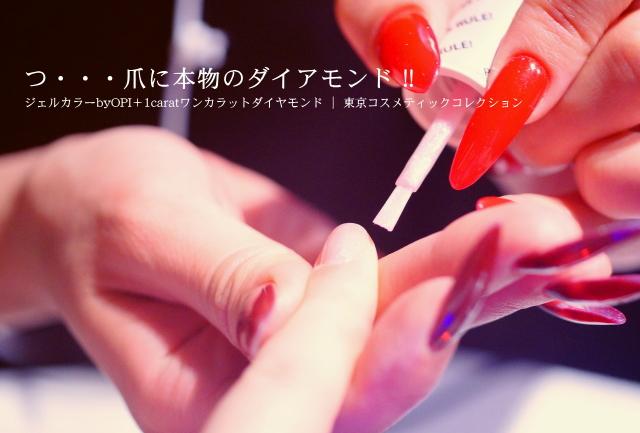爪にダイヤモンド ネイル