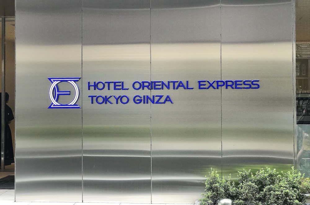 ホテル オリエンタルエクスプレス 東京銀座