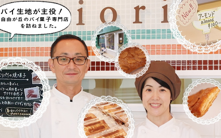 パイ菓子専門店