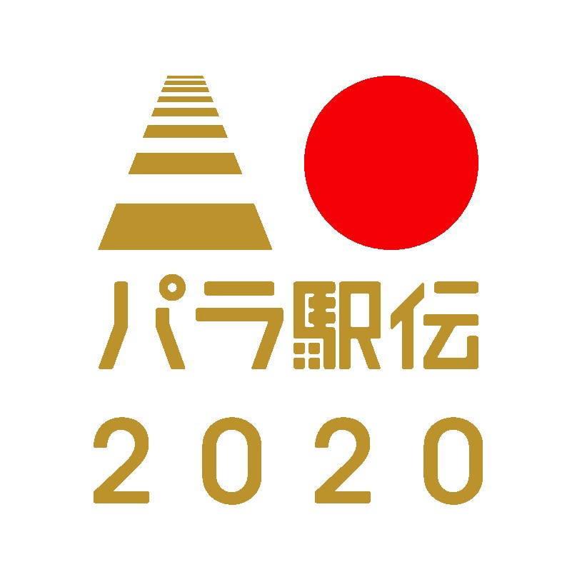 パラ駅伝 2020